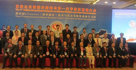 首届国际骨外固定与骨关节修复重建大会在京开幕